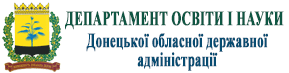 Департамент освіти і науки Донецької обласної державної адміністрації