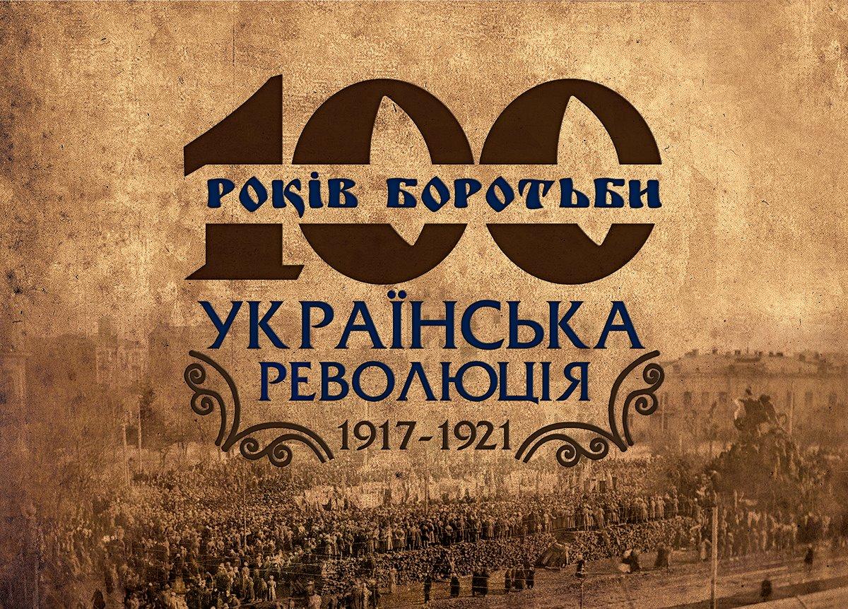 100 років боротьби 1917 2017